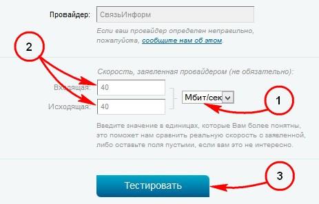 Проверка скорости на сайте 2ip.ru