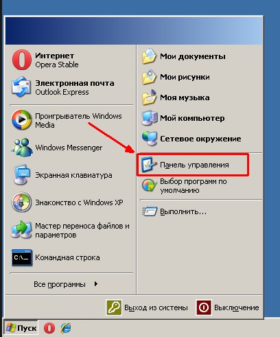 Настройка Windows XP изображение 1