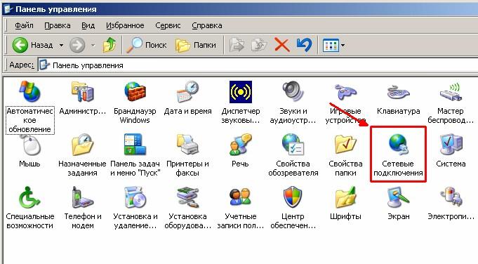 Настройка Windows XP изображение 2