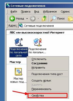 Настройка Windows XP изображение 3