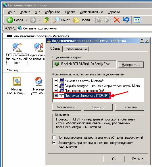 Настройка Windows XP изображение 4
