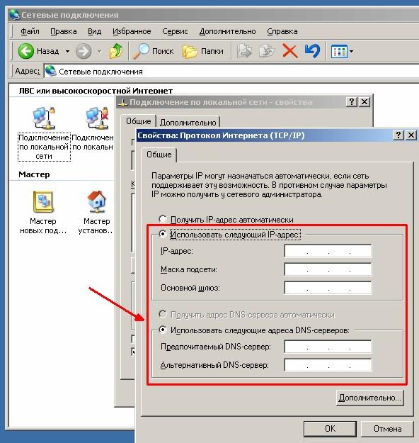 Настройка Windows XP изображение 5