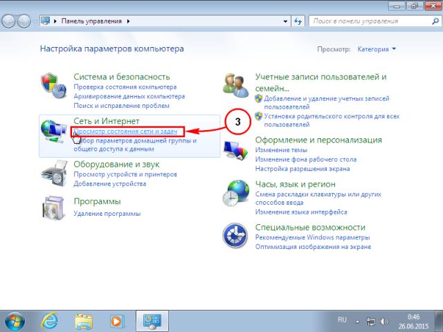 Настройка Windows 7 [изображение 2]