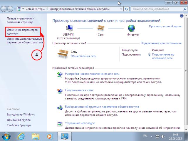Настройка Windows 7 [изображение 3]