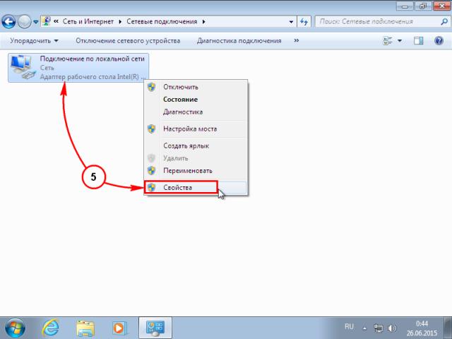 Настройка Windows 7 [изображение 4]