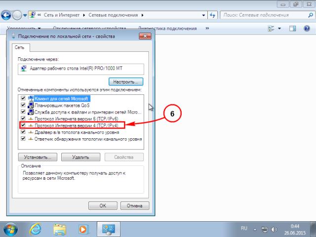 Настройка Windows 7 [изображение 5]