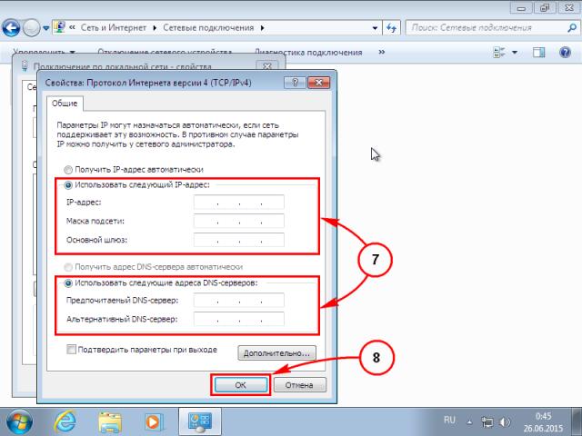 Настройка Windows 7 [изображение 6]