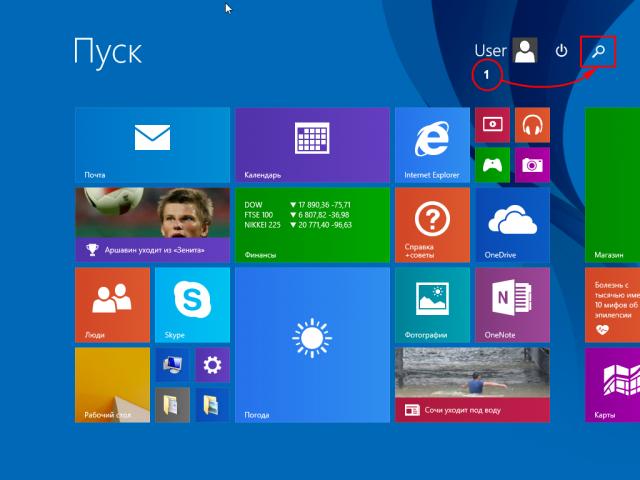 Настройка Windows 8 / 8.1 [изображение 1]