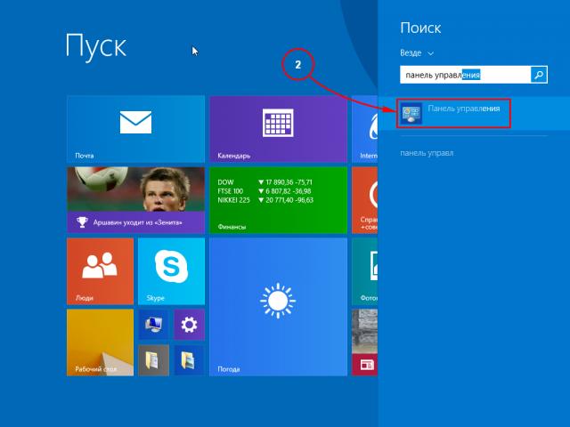 Настройка Windows 8 / 8.1 [изображение 2]