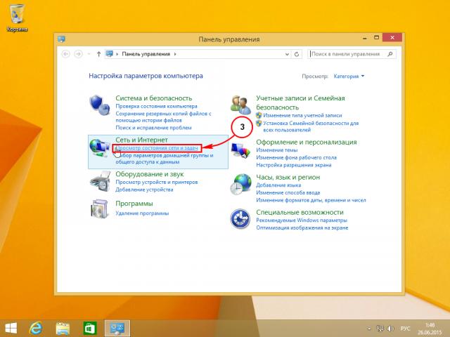 Настройка Windows 8 / 8.1 [изображение 3]