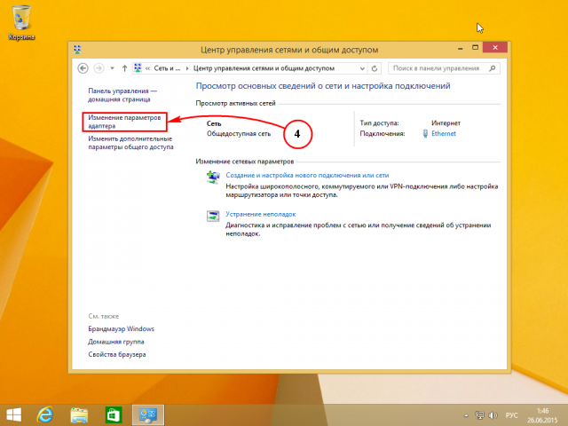 Настройка Windows 8 / 8.1 [изображение 4]