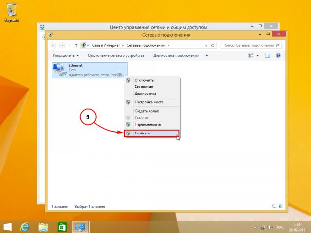 Настройка Windows 8 / 8.1 [изображение 5]