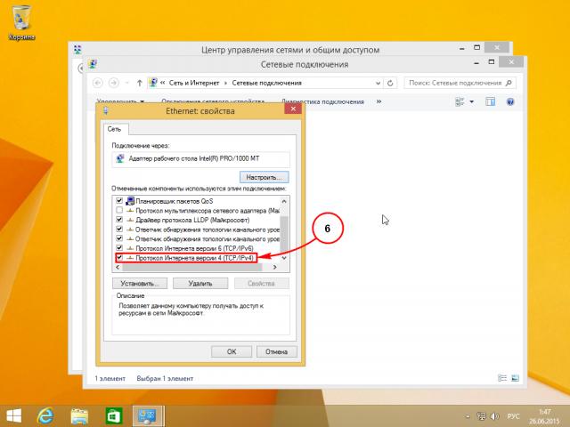 Настройка Windows 8 / 8.1 [изображение 6]