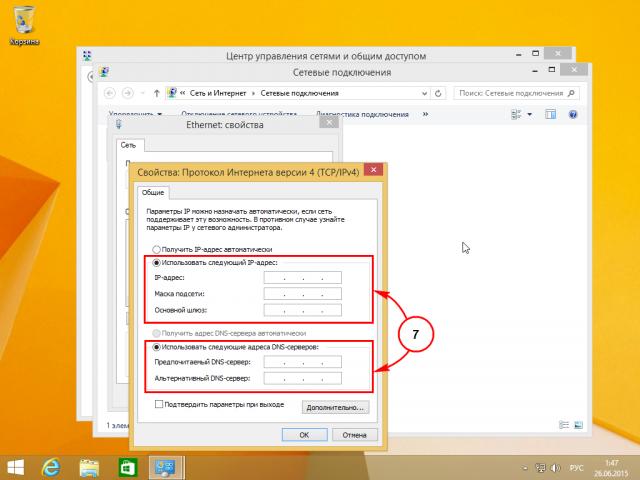 Настройка Windows 8 / 8.1 [изображение 7]