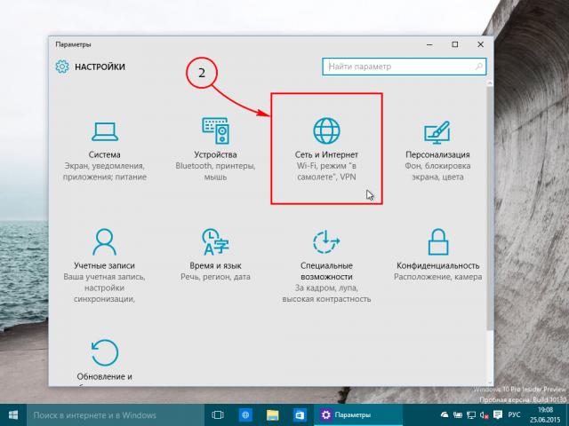 Настройка Windows 10 [изображение 2]