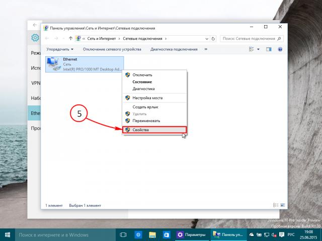 Настройка Windows 10 [изображение 4]