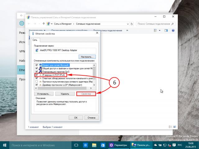 Настройка Windows 10 [изображение 5]