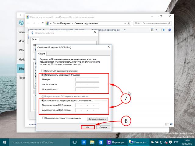 Настройка Windows 10 [изображение 6]